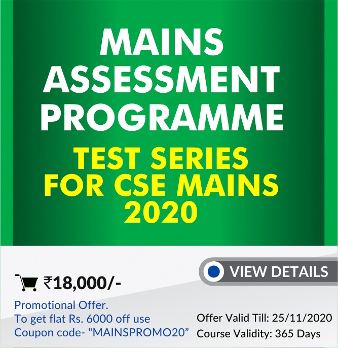 Mains Test Series 2020
