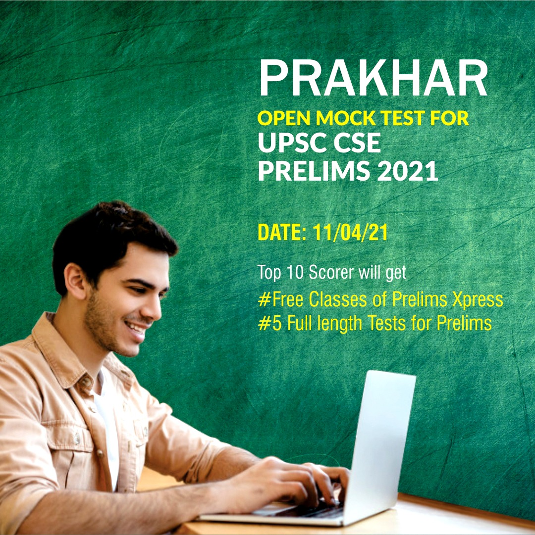 Prakhar - All India Open Mock Test CSE PRELIMS-2021