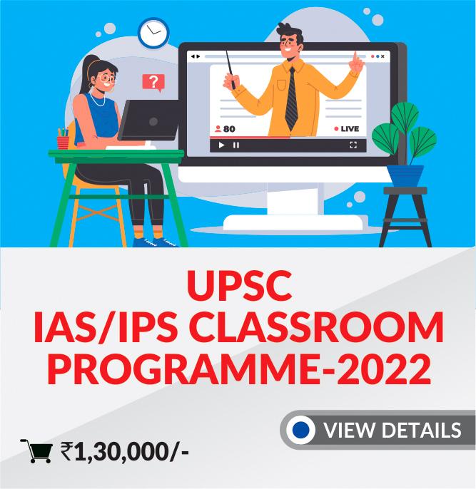 UPSC IAS/IPS Classroom Programme-2022